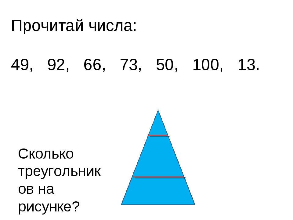 Прочитай числа: 49, 92, 66, 73, 50, 100, 13. Сколько треугольников на рисунке?