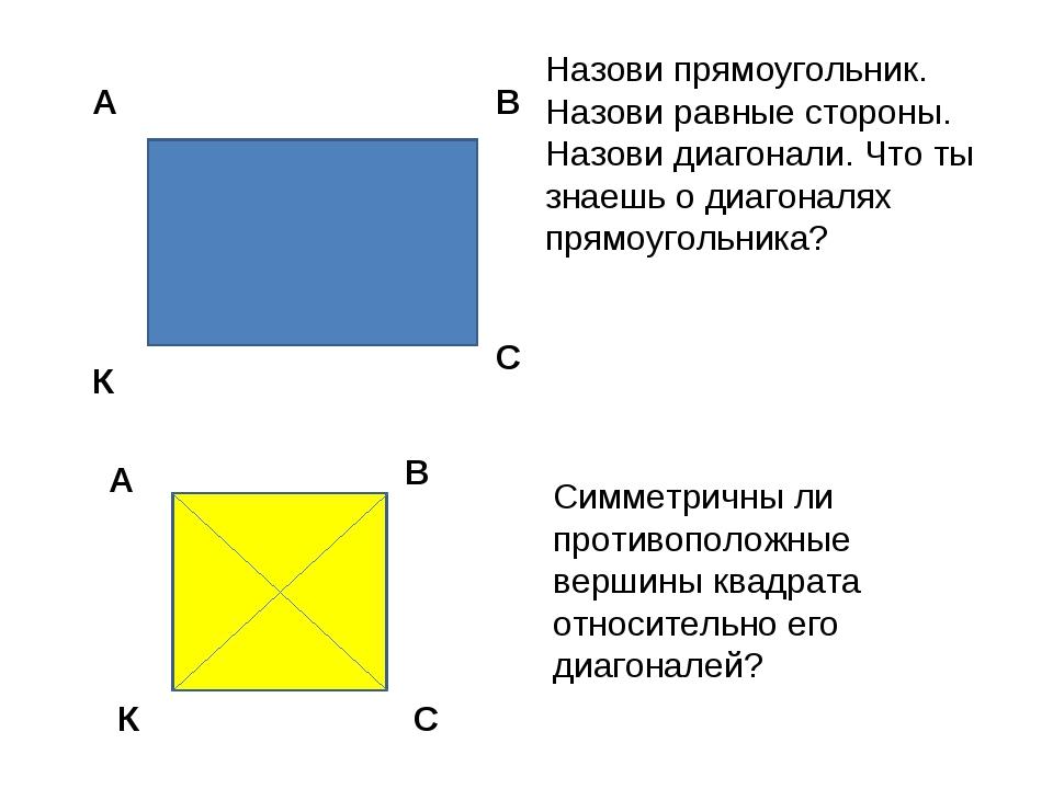 Назови прямоугольник. Назови равные стороны. Назови диагонали. Что ты знаешь...