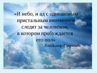 «И небо, и ад с одинаковым пристальным вниманием следят за человеком, в котор