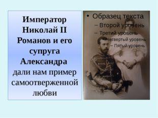 Император Николай II Романов и его супруга Александра дали нам пример самоотв