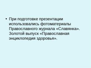При подготовке презентации использовались фотоматериалы Православного журнала