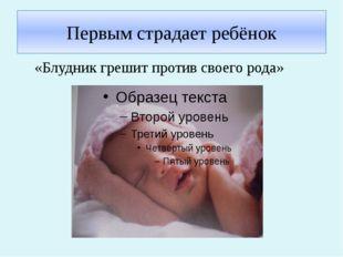 Первым страдает ребёнок «Блудник грешит против своего рода»