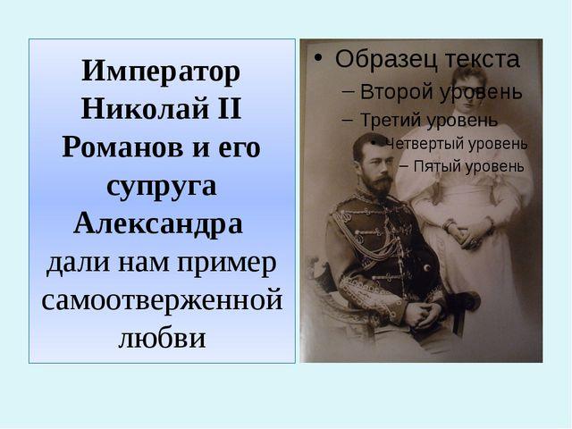 Император Николай II Романов и его супруга Александра дали нам пример самоотв...