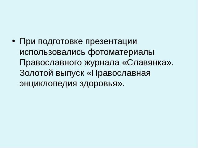 При подготовке презентации использовались фотоматериалы Православного журнала...