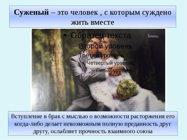 Суженый – это человек , с которым суждено жить вместе Вступление в брак с мыс...