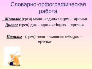 Словарно-орфографическая работа Монолог (греч) моно- «один»+logos– «речь» Ди