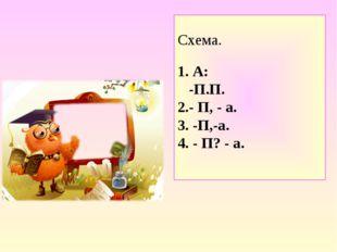 Схема. 1. А: -П.П. 2.- П, - а. 3. -П,-а. 4. - П? - а.