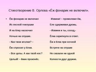 Стихотворение В. Орлова «Ёж фонарик не включил». Ёж фонарик не включил Из ле