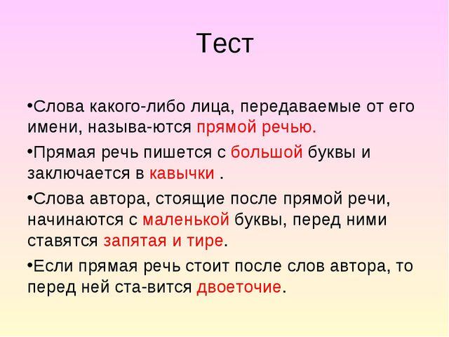 Тест Слова какого-либо лица, передаваемые от его имени, называются прямой ре...