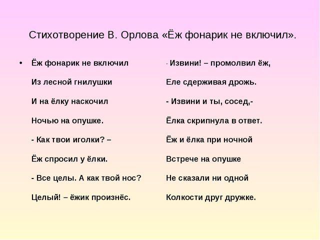 Стихотворение В. Орлова «Ёж фонарик не включил». Ёж фонарик не включил Из ле...