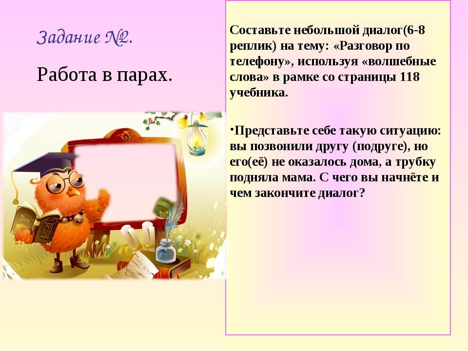 Составьте небольшой диалог(6-8 реплик) на тему: «Разговор по телефону», испо...