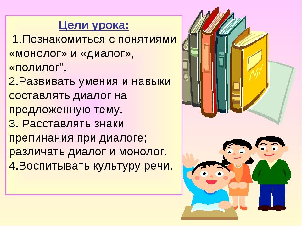 """Цели урока: 1.Познакомиться с понятиями «монолог» и «диалог», «полилог"""". 2.Ра..."""