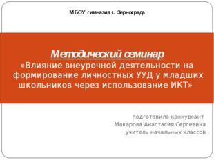 подготовила конкурсант Макарова Анастасия Сергеевна учитель начальных классов