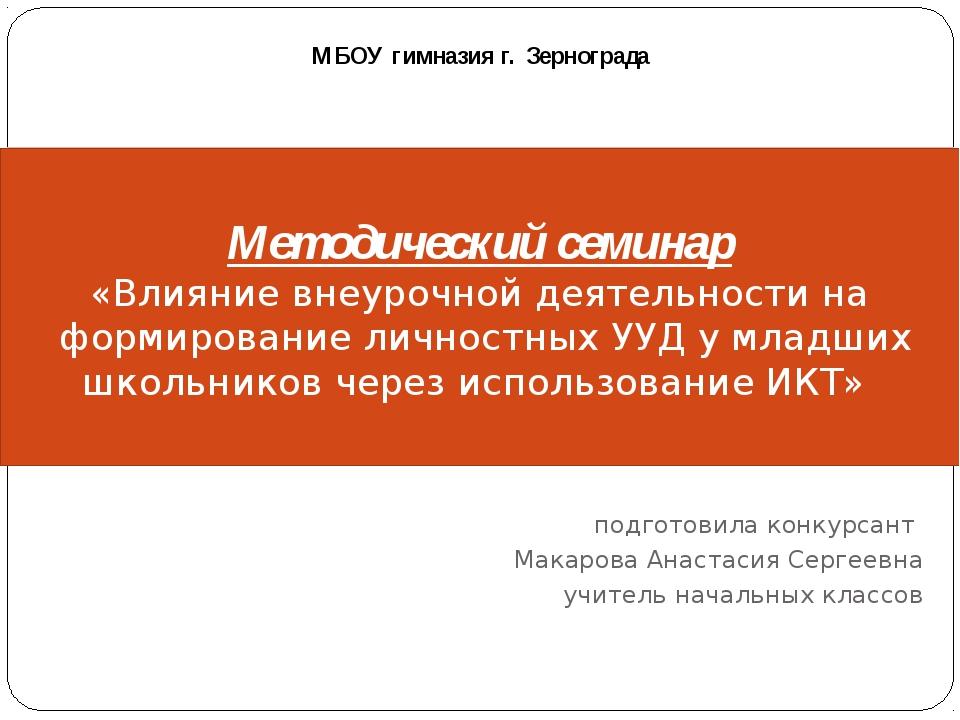 подготовила конкурсант Макарова Анастасия Сергеевна учитель начальных классов...