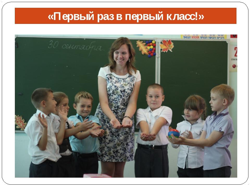 «Первый раз в первый класс!»