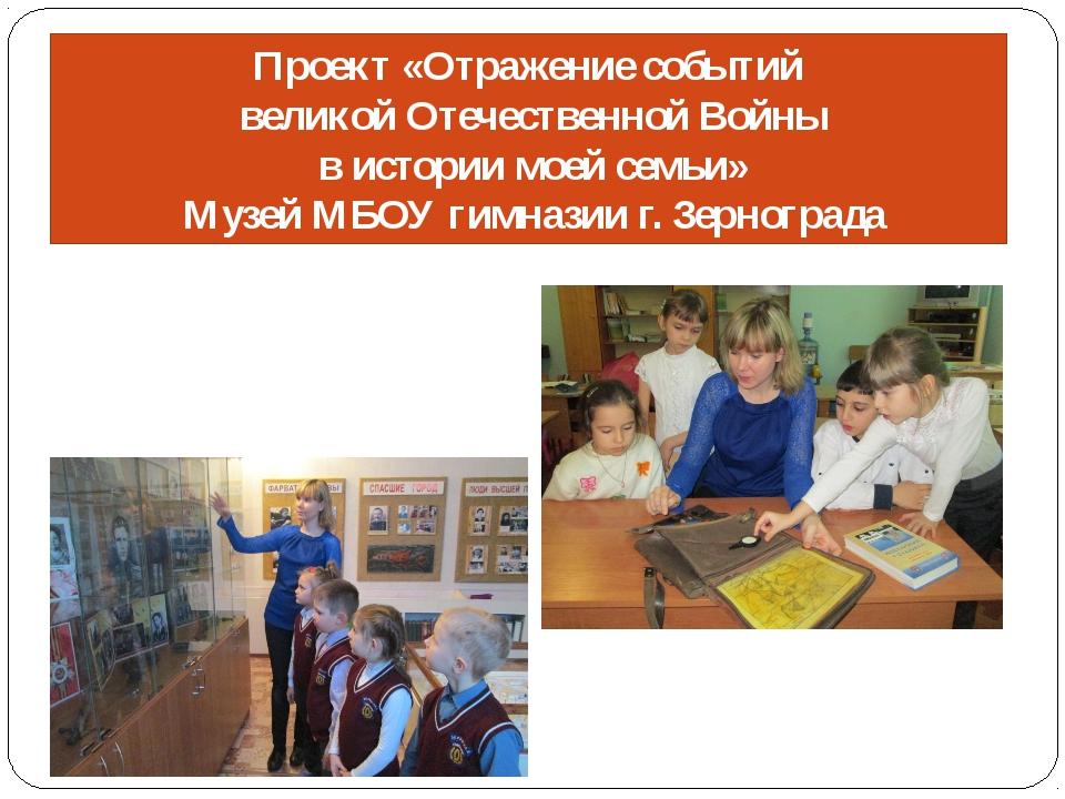 Проект «Отражение событий великой Отечественной Войны в истории моей семьи» М...