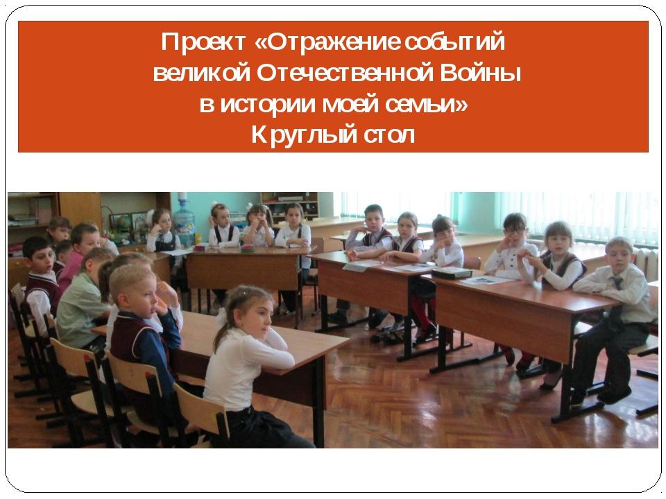 Проект «Отражение событий великой Отечественной Войны в истории моей семьи» К...