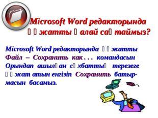 Microsoft Word редакторында құжатты қалай сақтаймыз? Microsoft Word редакторы