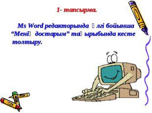 """1- тапсырма. Ms Word редакторында үлгі бойынша """"Менің достарым"""" тақырыбында"""