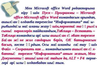 Мен Microsoft office Word редакторына кіру үшін Пуск – Программы – Microsoft