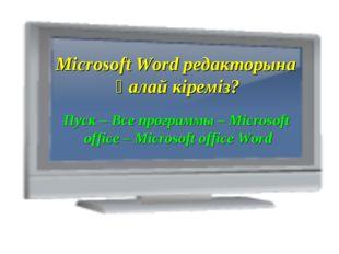 Microsoft Word редакторына қалай кіреміз? Пуск – Все программы – Microsoft of