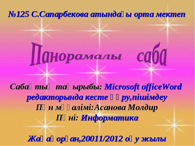 №125 С.Сапарбекова атындағы орта мектеп Сабақтың тақырыбы: Microsoft officeWo...