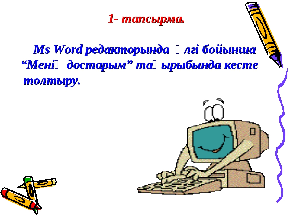 """1- тапсырма. Ms Word редакторында үлгі бойынша """"Менің достарым"""" тақырыбында..."""