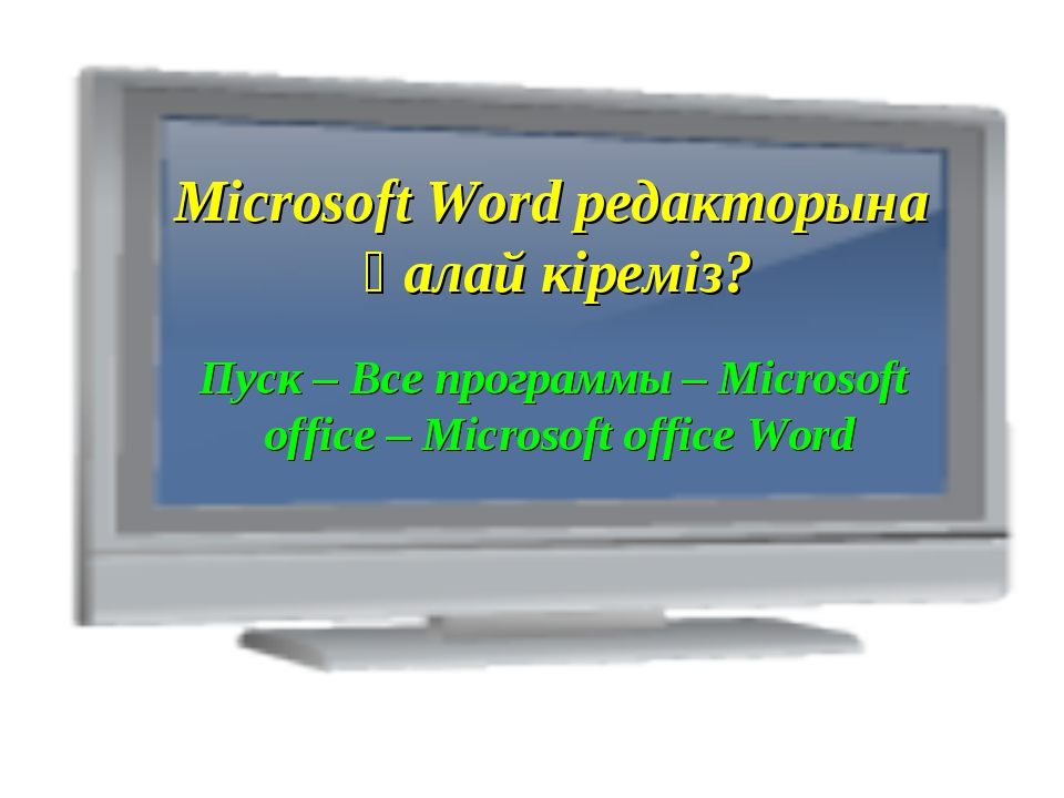 Microsoft Word редакторына қалай кіреміз? Пуск – Все программы – Microsoft of...