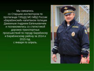 Мы связались со Старшим инспектором по пропаганде ГИБДД МО МВД России «Бараби