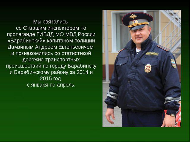Мы связались со Старшим инспектором по пропаганде ГИБДД МО МВД России «Бараби...