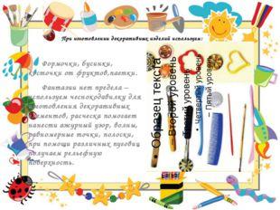 При изготовлении декоративных изделий используем: Формочки, бусинки, косточк
