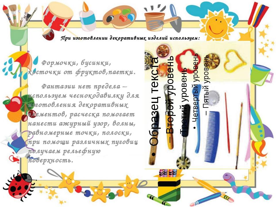 При изготовлении декоративных изделий используем: Формочки, бусинки, косточк...