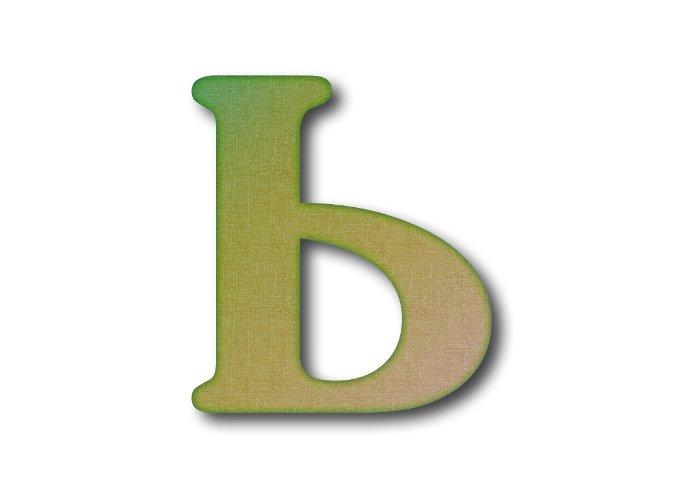 http://readik.ru/bukvy/mz4.jpg