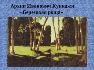 Архип Иванович Куинджи «Березовая роща»