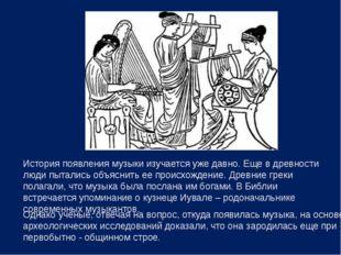 История появления музыки изучается уже давно. Еще в древности люди пытались о