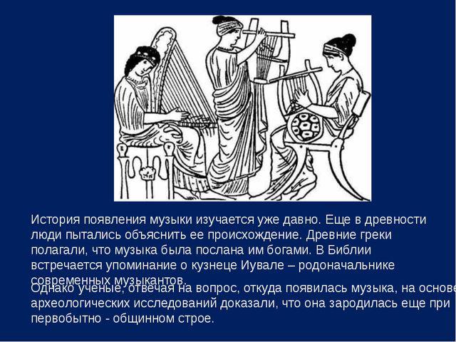 История появления музыки изучается уже давно. Еще в древности люди пытались о...