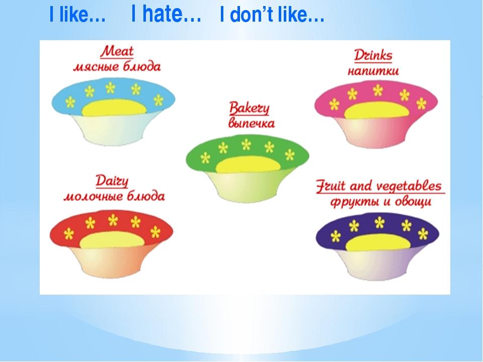 I like… I hate… I don't like…