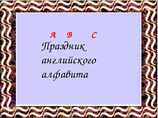 Праздник английского алфавита A B C