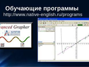 Обучающие программы http://www.native-english.ru/programs