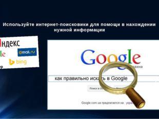 Используйте интернет-поисковики для помощи в нахождении нужной информации