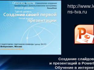 Создание слайдов и презентаций в PowerPoint Обучение в интернете http://www.l