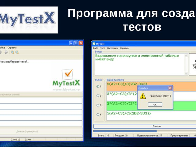 Программа для создания тестов