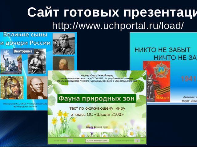Сайт готовых презентаций http://www.uchportal.ru/load/