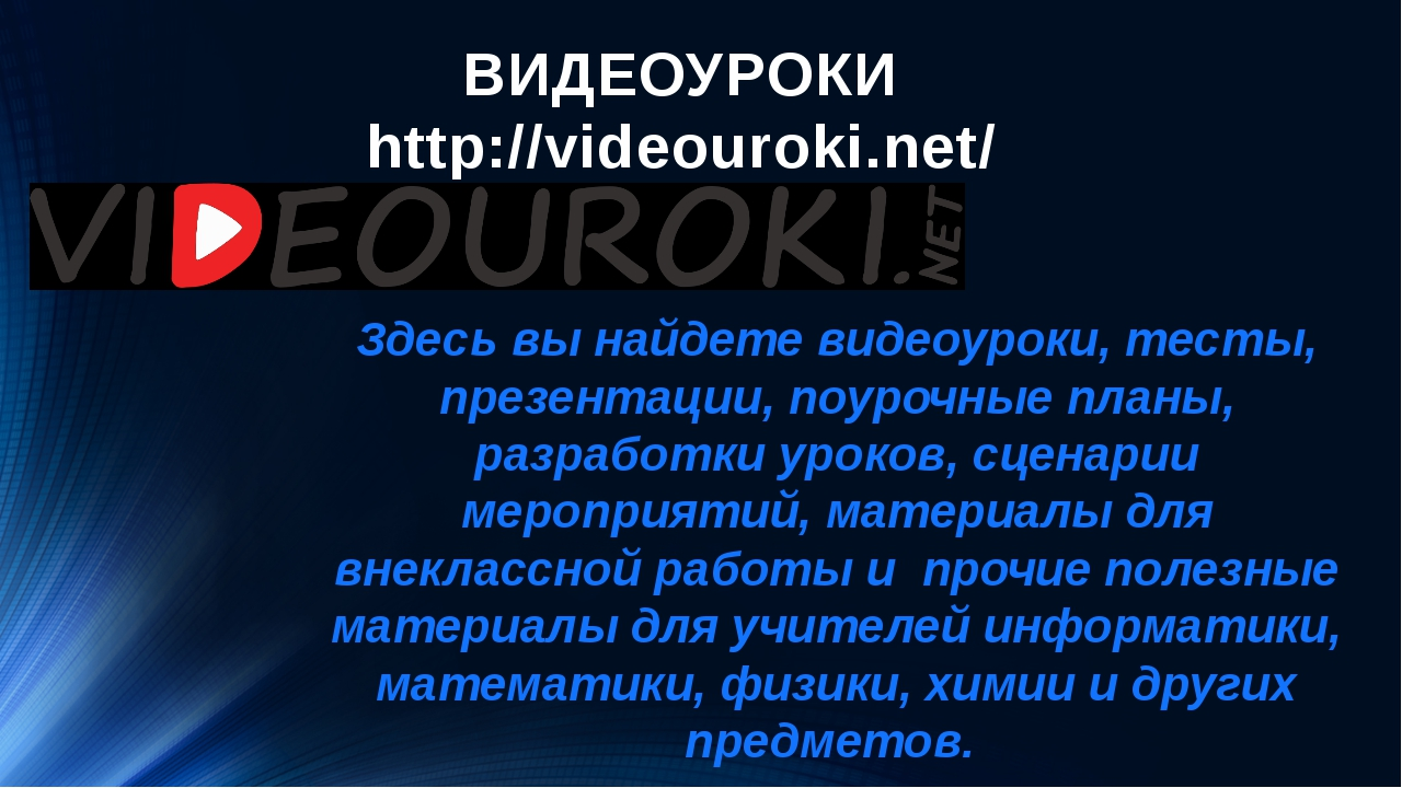 ВИДЕОУРОКИ http://videouroki.net/ Здесь вы найдете видеоуроки, тесты, презент...