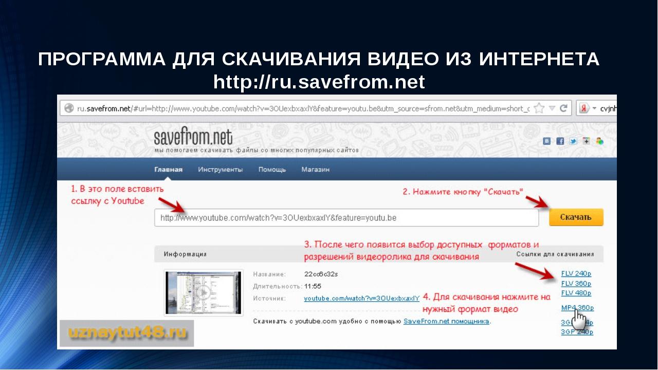 ПРОГРАММА ДЛЯ СКАЧИВАНИЯ ВИДЕО ИЗ ИНТЕРНЕТА http://ru.savefrom.net