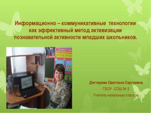 Информационно – коммуникативные технологии как эффективный метод активизации