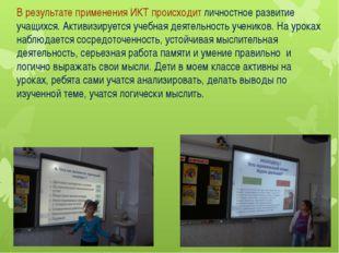 В результате применения ИКТ происходит личностное развитие учащихся. Активизи
