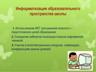 Информатизация образовательного пространства школы 1. Использование ИКТ для р