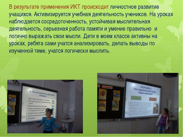 В результате применения ИКТ происходит личностное развитие учащихся. Активизи...