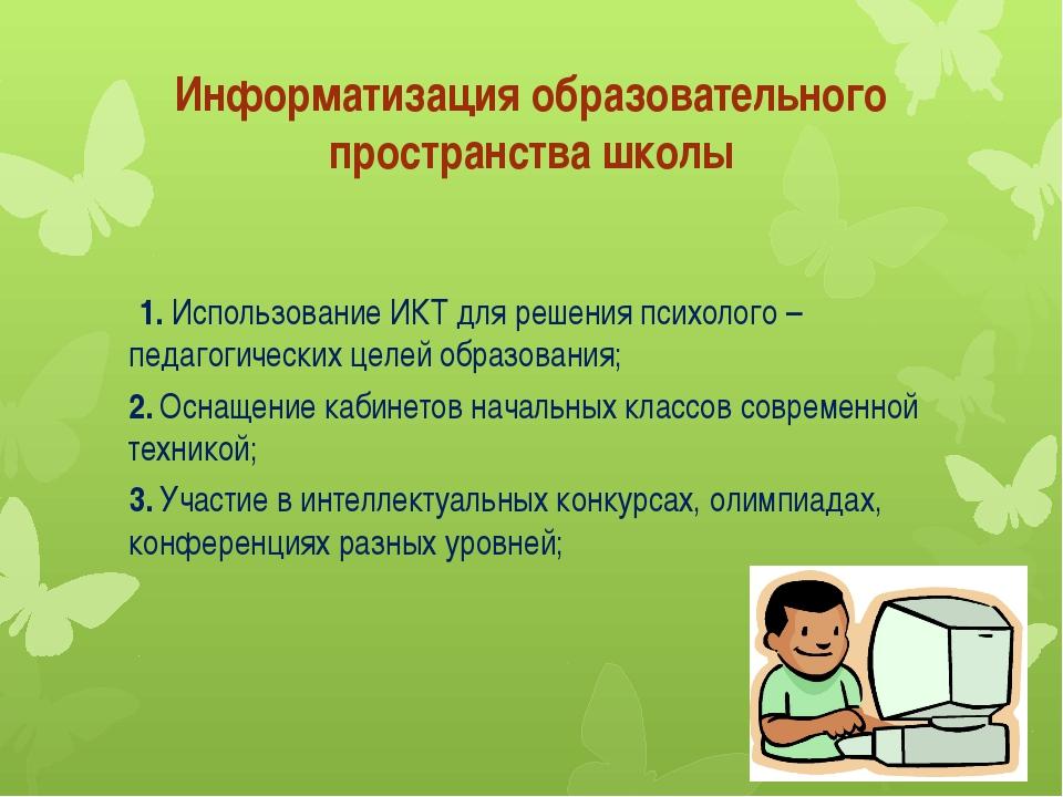 Информатизация образовательного пространства школы 1. Использование ИКТ для р...